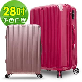 【ARTBOX】時尚格調 28吋PC鏡面可加大行李箱(多色任選)
