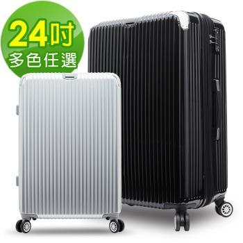 【ARTBOX】時尚格調 24吋PC鏡面可加大行李箱(多色任選)