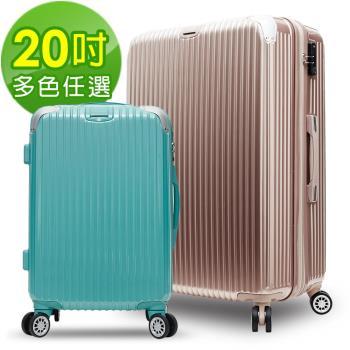 【ARTBOX】時尚格調 20吋PC鏡面可加大行李箱(多色任選)