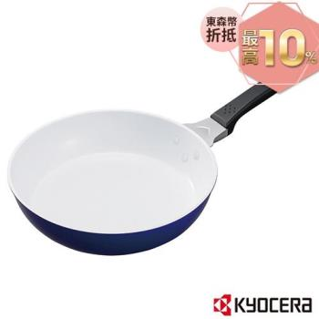 【KYOCERA】日本京瓷26CM陶瓷平底鍋(藍)