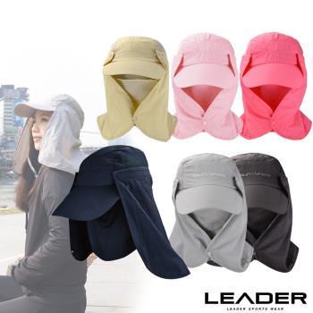 LEADER 抗UV UPF50+高防曬速乾護頸遮陽帽(6色任選)