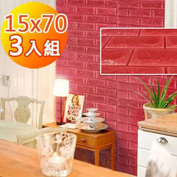 韓國3D立體DIY仿磚紋壁貼/仿文化石壁貼 長條3片15x70(磚紅)