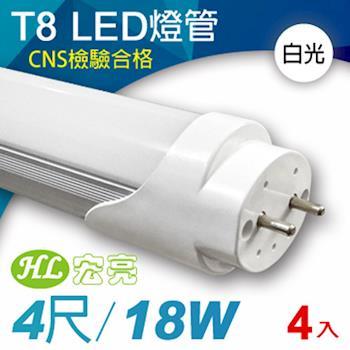 宏亮 T8 LED日光燈管4呎18W/4入組 (白光)