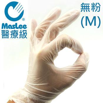 【傌士里MASLEE】 PVC醫用手套(M)100入(無粉型)-3盒