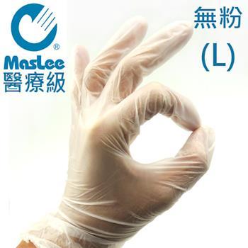 【傌士里MASLEE】 PVC醫用手套(L)100入(無粉型)-3盒