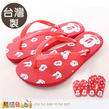 魔法Baby 成人女款夾腳拖鞋 台灣製米奇正版親子鞋大人款~sh9655