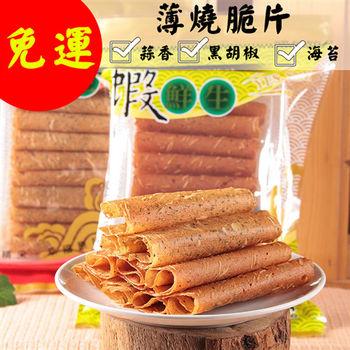 【海鮮主義】虱目魚薄燒脆片6包/組 (70克±5%)