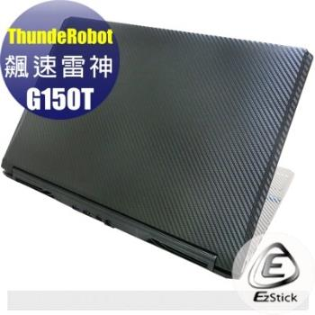 【EZstick】ThundeRobot 飆速雷神 G150T 系列專用 Carbon立體紋機身膜(DIY包膜)