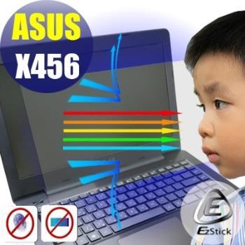 【EZstick】ASUS X456 X456UB 系列專用 防藍光護眼 鏡面螢幕貼 靜電吸附