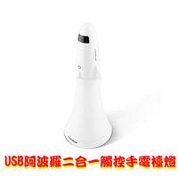 USB阿波羅二合一觸控手電檯燈-白