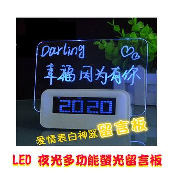 LED 夜光多功能螢光留言板