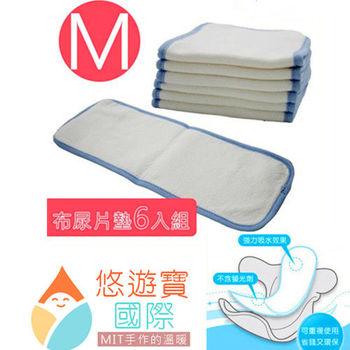 悠遊寶國際 環保布尿布墊 M(補充型尿片×6) MIT台灣精製