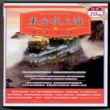 東方夜上海 10CD