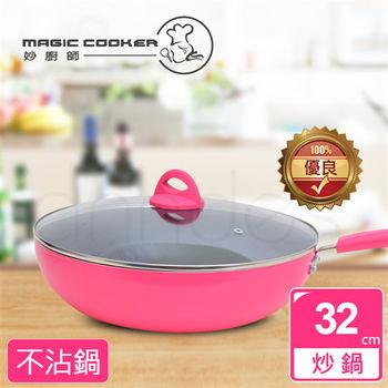 妙廚師櫻花深型不沾炒鍋32公分