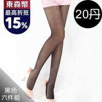 足下物語 20D透膚彈性美腿襪6雙組(黑色)