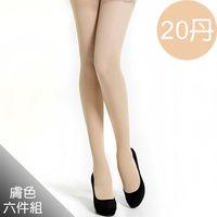 足下物語 20D透膚彈性美腿襪6雙組(膚色)
