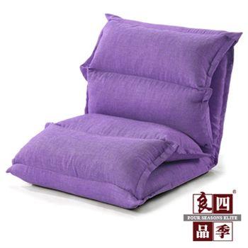 LooCa 紫色嘉年華經典沙發和室椅