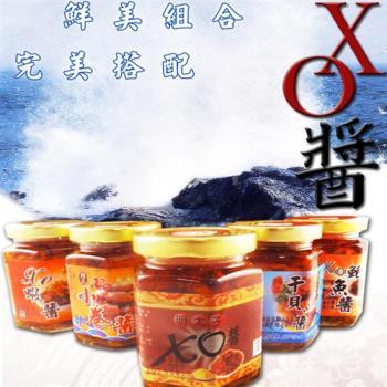 【饗讚】海味大集合極鮮XO醬10罐組