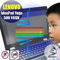 【EZstick】Lenovo YOGA 500 14 ISK 系列專用 防藍光護眼 霧面螢幕貼 靜電吸附