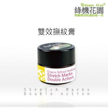 【綠機花園】Andi小安第系列 美白雙效撫紋膏(臉部專用)10ml