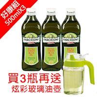 法奇歐尼 義大利原裝 頂級經典冷壓初榨橄欖油 500ml *3瓶