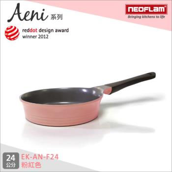 韓國NEOFLAM Aeni系列陶瓷不沾平底鍋24cm