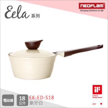 韓國NEOFLAM Eela系列 18cm陶瓷不沾單柄湯鍋+陶瓷塗層鍋蓋(電磁) EK-ED-S18