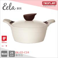 NEOFLAM韓國 Eela系列 24cm陶瓷不沾湯鍋+陶瓷鍋蓋
