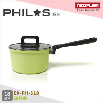 韓國NEOFLAM PHILOS系列 18cm陶瓷不沾單柄湯鍋+玻璃鍋蓋 EK-PH-S18
