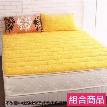 【契斯特】柔暖羊羔絨記憶日式床墊居家組-雙人陽光黃