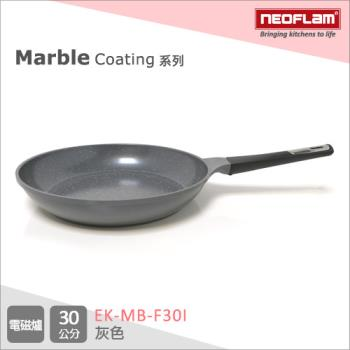 韓國NEOFLAM 大理石系列陶瓷不沾平底鍋30cm電磁適用