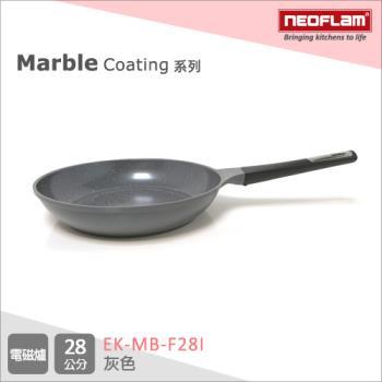 韓國NEOFLAM 大理石系列陶瓷不沾平底鍋28cm電磁適用