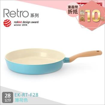 韓國NEOFLAM Retro系列陶瓷不沾平底鍋28cm