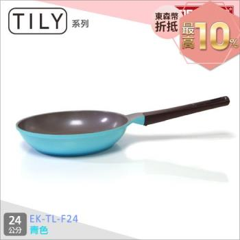 韓國NEOFLAM TILY系列陶瓷不沾平底鍋24cm