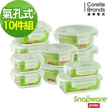 康寧密扣 幸福滿點耐熱玻璃保鮮盒10入組(J04)