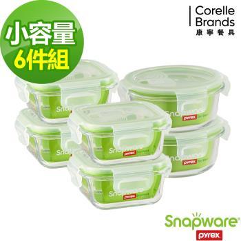 康寧密扣 健康寶寶副食品專用耐熱玻璃保鮮盒6入組