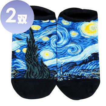 【JHJ DESIGN】梵谷-星夜 (The Starry Night) 淺口船襪/隱形襪-2雙 (加拿大品牌 MIT)-行動