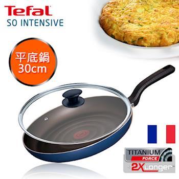 Tefal法國特福 旗艦超效能系列30CM不沾小炒鍋(加蓋)