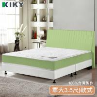~KIKY~ 美式雙M側邊加強型獨立筒單人加大床墊3.5尺
