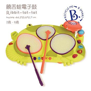 【美國B.Toys】饒舌蛙電子鼓