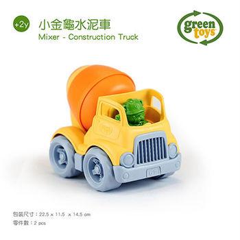 【美國Green Toys】小金龜水泥車