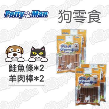 【PettyMan】鮭魚條+羊肉棒 (4包超值組)