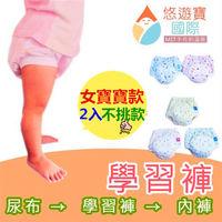 【悠遊寶國際-MIT手作的溫暖】三層學習褲/女寶寶款(2入組--不挑款)