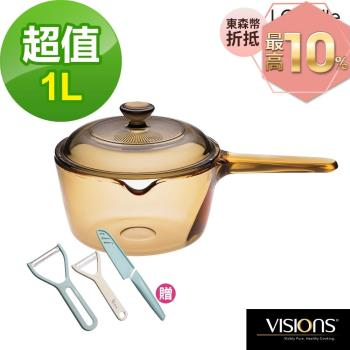 【美國康寧 Visions】 1.0L單柄晶彩透明鍋(加贈康寧繽紛巧克力3件式餐盤組)