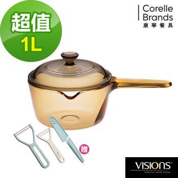 Visions美國康寧1.0L單柄晶彩透明鍋