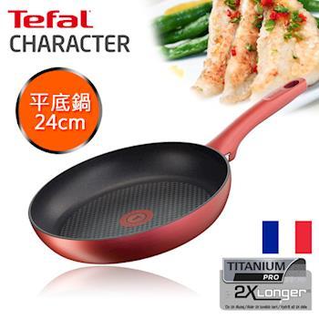 【Tefal法國特福】頂級御廚-24CM不沾平底鍋(電磁爐適用)