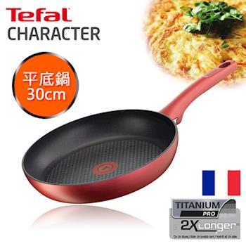 Tefal法國特福 頂級御廚系列不沾平底鍋30CM(電磁爐適用)