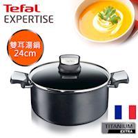 Tefal法國特福鈦廚悍將系列24CM不沾雙耳湯鍋加蓋