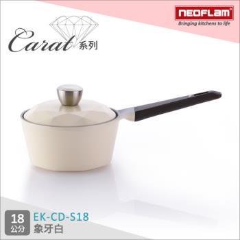 韓國NEOFLAM Carat系列 18cm陶瓷不沾單柄湯鍋+陶瓷塗層鍋蓋-象牙白 EK-CD-S18(鑽石鍋)