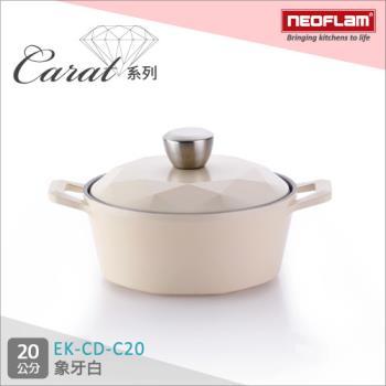 韓國NEOFLAM Carat系列 20cm陶瓷不沾湯鍋+陶瓷塗層鍋蓋-象牙白 EK-CD-C20(鑽石鍋)